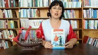 Азовская центральная детская библиотека