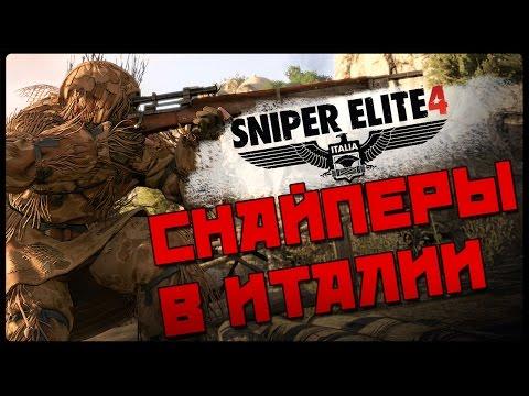 Превью Sniper Elite 4 - Так мелко вперед, что почти назад?