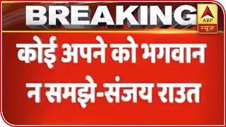 ''Janta'' Is The Biggest God, No One Else In Maharashtra: Sanjay Raut   ABP News