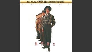 Wu Ye Liu Lang (Ye Ma Hun Yin Ban Ben)