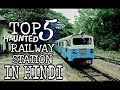 Top 5 Haunted Railway Stations In Hindi || Horror Video || Mysterious Planets Hindi