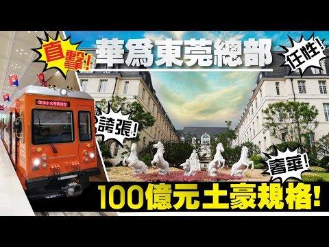 【直擊!】HUAWEI 東莞總部 の 耗資100億元打造的土豪規格!