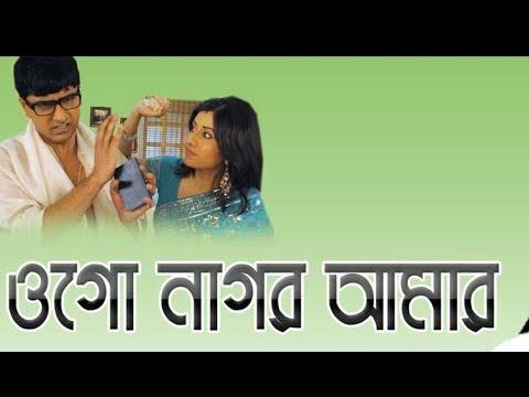 Download ogo nagor amar nithur boro mono bojhena Bangla sad song ,,,,,,,, Bangla Arkesta song
