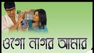 ogo nagor amar nithur boro mono bojhena Bangla sad song ,,,,,,,, Bangla Arkesta song