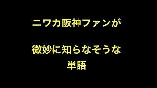 ニワカ阪神ファンが微妙に知らなそうな単語 【プロ野球】