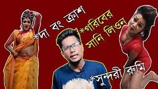 The Bong Crush | Goriber Sunny Leone | Sundori Rumi | KhilliBuzzChiru