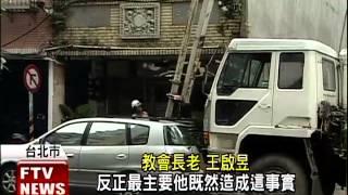疑蓋房工程惹禍 中原街屋塌陷-民視新聞