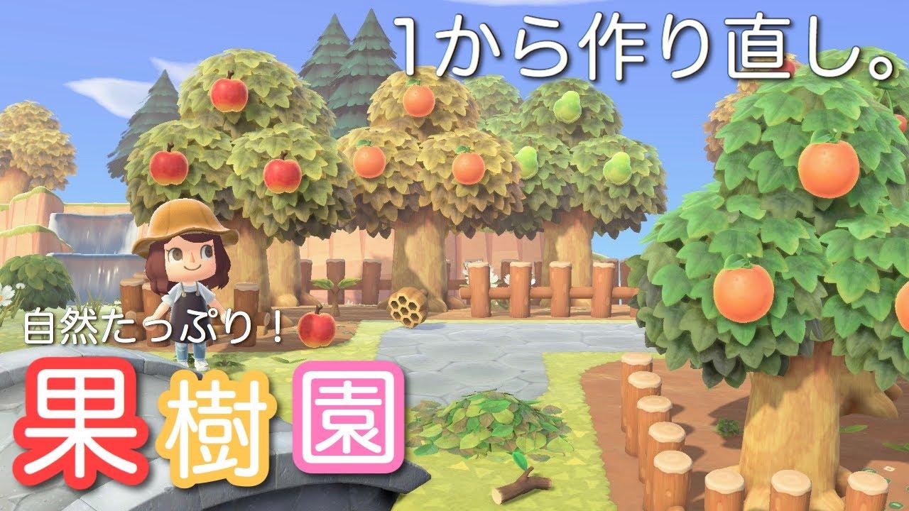 園 作り方 あつ 森 果樹