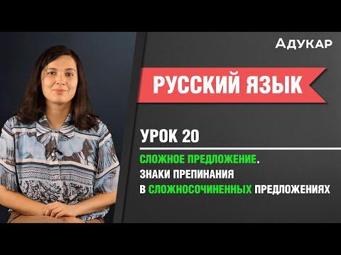 Сложное предложение. Знаки препинания в сложносочиненных предложениях| Русский язык
