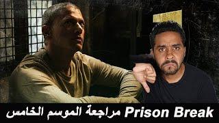 Download #بدون_حرق مراجعة الموسم الخامس لمسلسل Prison Break Mp3