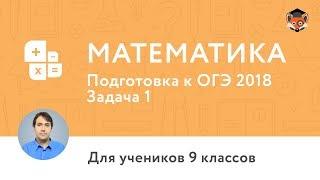 Математика | Подготовка к  ОГЭ 2018 | Задание 1. Сравнение чисел