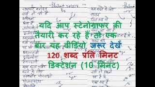 120 WPM Hindi Shorthand dictation | SSC And AHC Stenographer skill test | Outline & PDF