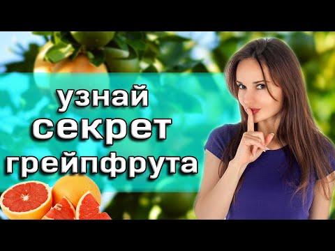 СЕКРЕТ Грейпфрута | Польза грейпфрута для организма | Целебные и диетические свойства грейпфрута