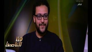 هنا العاصمة |X (X ( X (خالد منصور: أعمل في مجال الإخراج وسعدت بالمشاركة في مصر دوت بكرا