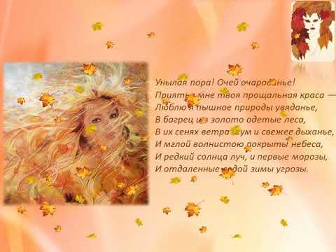 Стихи А. Пушкина. Времена года
