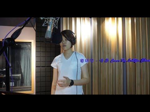 容祖兒 - 借過 Cover By LokYin Chan