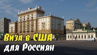 Виза в США для Россиян Получение в других странах