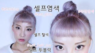 셀프 뿌리탈색, 애쉬핑크 염색!! 그리고 셀프 처피뱅, 투블럭 Self color change Ashpink & Self hair cut