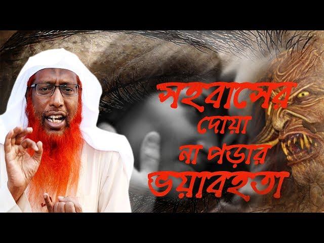 সহবাসের দোয়া না পড়ার ভয়াবহতা কতটা ভয়ঙ্কর  !! New Bangla Waz  2019