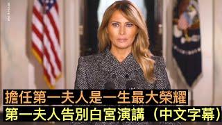 第一夫人梅蘭妮亞發表告別白宮演講(中文字幕):擔任第一夫人是一生最大榮耀