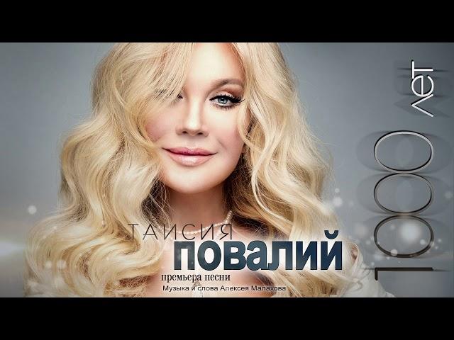 Таисия Повалий - 1000 лет (2019)