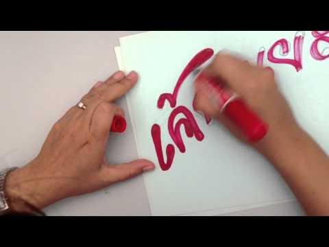 วิธีเขียนปากกาสองหัว