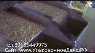 Линия фасовки упаковки кошачьего наполнителя гранул пеллет Упаковочный автомат У03-57
