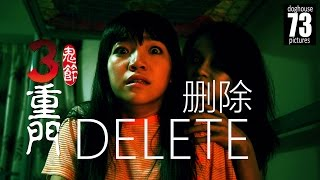 删除  - 鬼節:三重門 2014 Delete  [Horror Short Film]