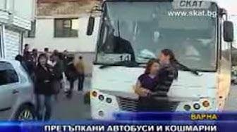 Девня Травел - Претъпкани автобуси и кошмарни условия по линията Девня - Варна