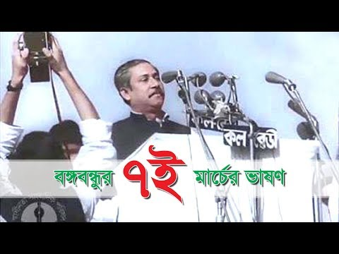 7th march 1971 speech of bangabandhu sheikh mujibur rahman | শেখ মুজিবুর রহমান ৭ই মার্চের ভাষণ