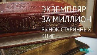Экземпляр за миллион. Рынок старинных книг