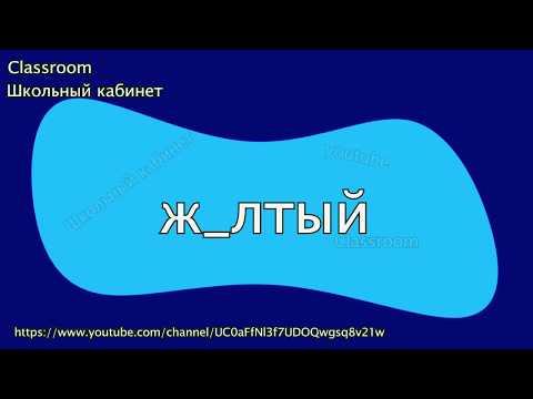 Русский язык 4 класс || Словарный диктант 4 класс 1 часть || Classroom Школьный кабинет