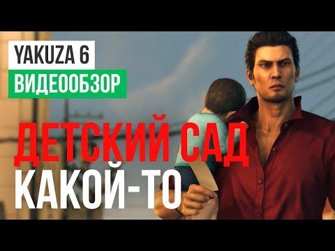 Обзор игры Yakuza 6: The Song of Life