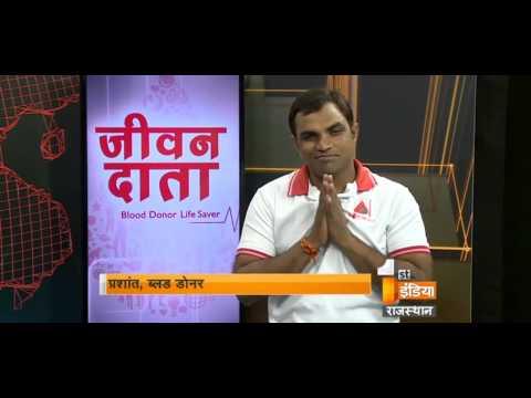 Jeevandata: Blood Donor Life Saver || First India News Rajasthan