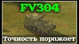 FV304 - Тащит навесом