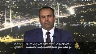 الواقع العربي- اللاجئون في دول البلقان.. أزمة ومأساة