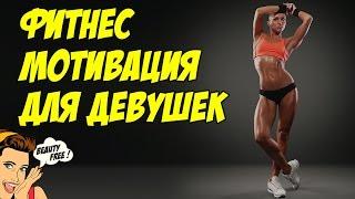 Фитнес мотивация для девушек видео