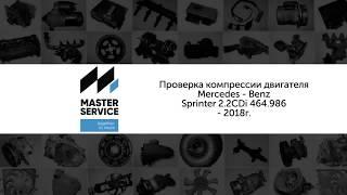 Купить проверенный двигатель Mercedes - Benz Sprinter 2.2DCi 646.986