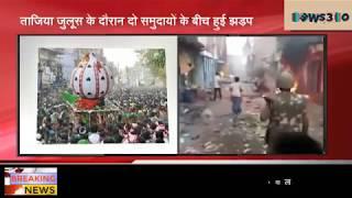 Kanpur: Muharram जुलूस के दौरान बवाल,, तोड़फोड़ और आगजनी !