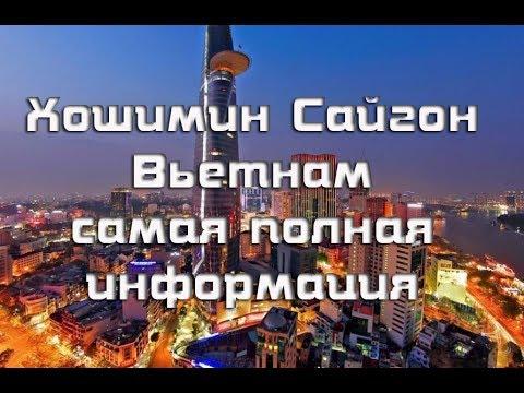 Хошимин (Сайгон) Достопримечательности , транспорт , жилье, еда ,развлечения , шопинг.