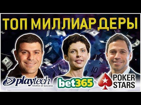 ТОП 3 миллиардеров покера