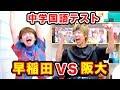 【対決】早稲田vs阪大!中学生の国語テスト対決したらまさかの結果に…【はなお × ボ…