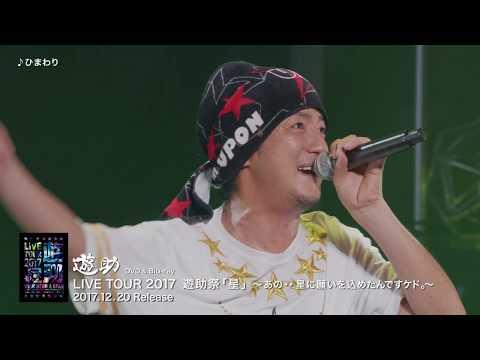 遊助 『LIVE TOUR 2017 遊助祭「星」~あの・・星に願いを込めたんですケド。~』ダイジェスト