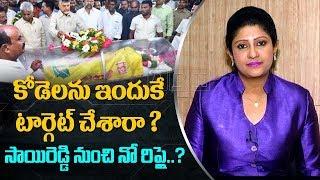 కోడెలను ఇందుకే టార్గెట్ చేశారా ? సాయిరెడ్డి నుంచి నో రిప్లై ? | ABN Telugu
