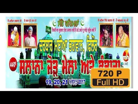 Live Mela Maiya Bhagwan Ji Mela 2017...