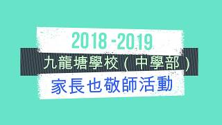 Publication Date: 2019-04-11 | Video Title: 九龍塘學校(中學部):家長也敬師 2018-2019