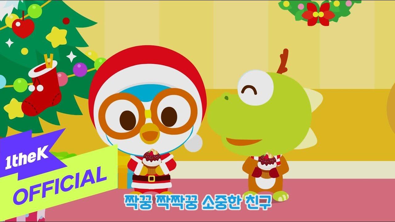 [MV] Pororo the Little Penguin(뽀로로) _ Little Rascal Santa(장난꾸러기 산타) (Korean ver.)