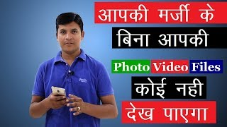 How To Hide Your Mobile Photos,Videos Without Any App || Hindi || Mr.Growth🙂