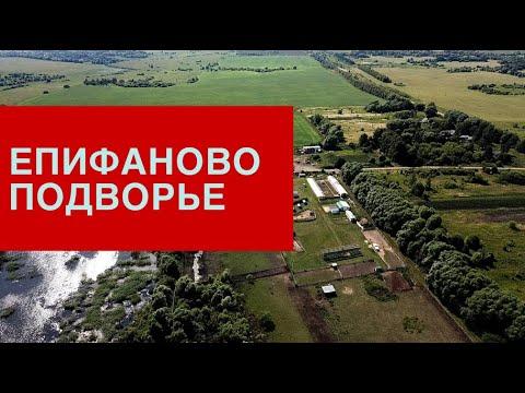 Епифаново Подворье Тульская Область