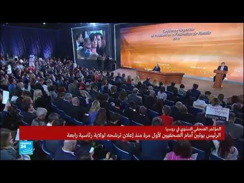 بوتين يؤكد خوضه الانتخابات الرئاسية المقبلة كمرشح مستقل  - نشر قبل 52 دقيقة